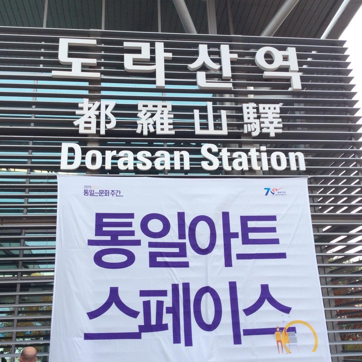 DMZ-Tour-Südkorea-Nordkorea-13